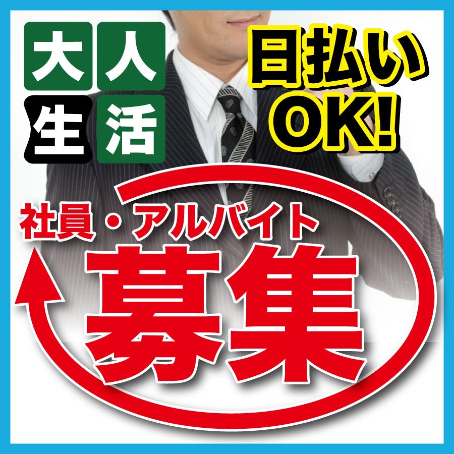 群馬 太田 デリヘル【大人生活 太田足利】